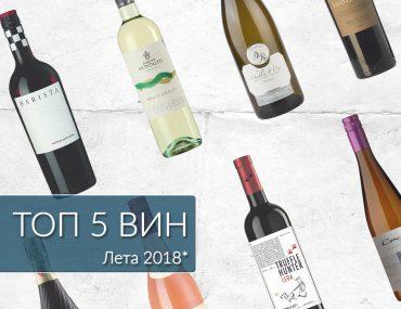 рейтинг вин лета 2018 по версии сайта Такое Вино