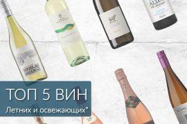 рейтинг освежающих вин 2018 по версии сайта Такое Вино