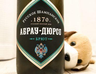 Российское шампанское Абрау-Дюрсо Брют отзыв