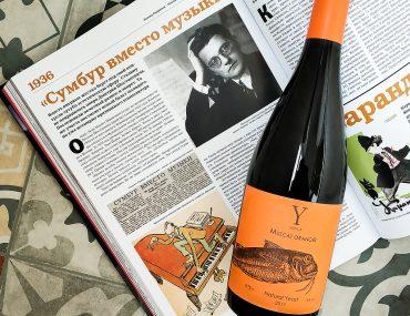 Yayla Muscat Orange 2017 оранжевое