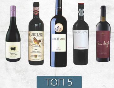 рейтинг красных вин по версии сайта Такое Вино