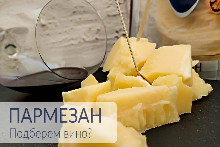 """Рубрика """"Сырный вторник"""". Выпуск N1 - Пармезан и вино"""