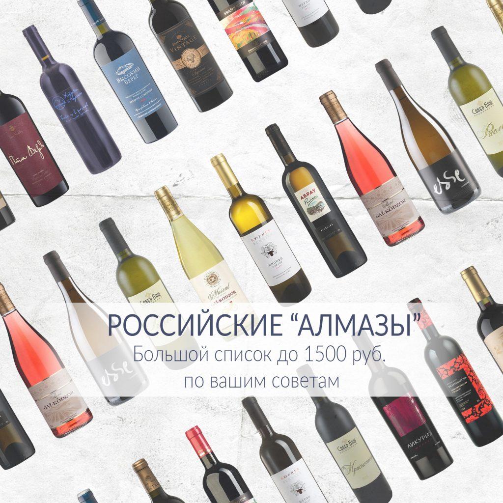 Российские вина до 1500 за которые не стыдно