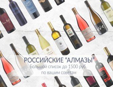 российские вина до 1500 рублей за которые не стыдно