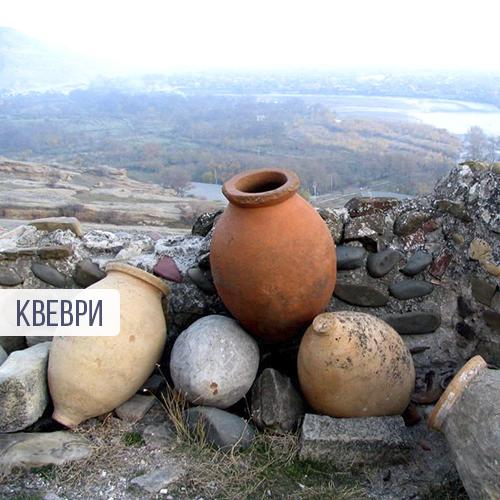 грузинское виноделие квеври