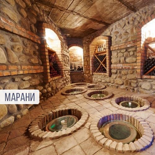 грузинское виноделие марани