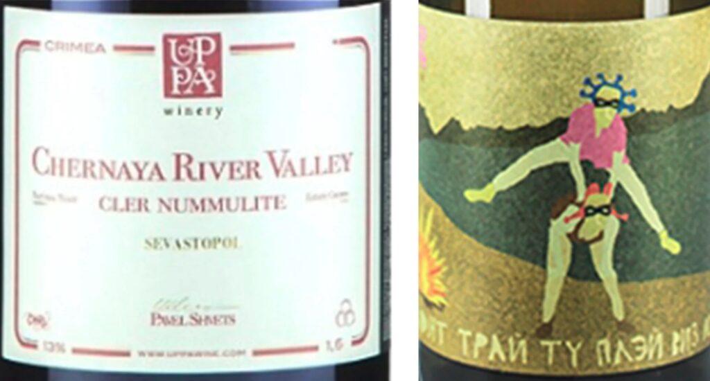 Мускат Амбер Uppa Winery (оранжевое) и Cler Nummulite Pinot Noir