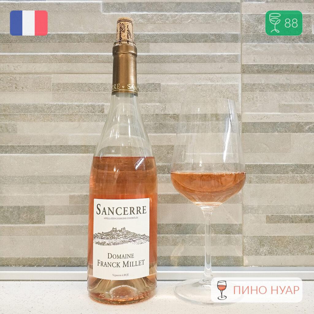Обзор вина Sancerre Rose AOC Domaine Franck Millet 2017