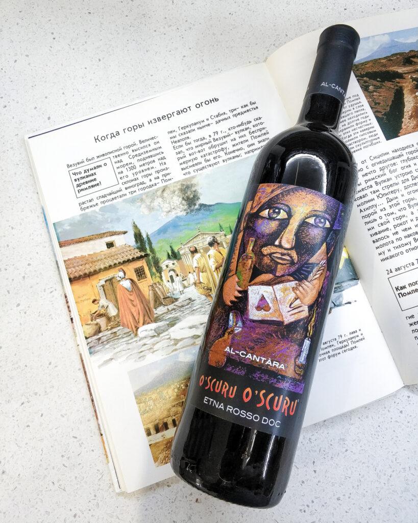 Al-Cantara O'Scuru O'Scuru Etna Rosso DOC 2016 красное сухое обзор вина с Этны