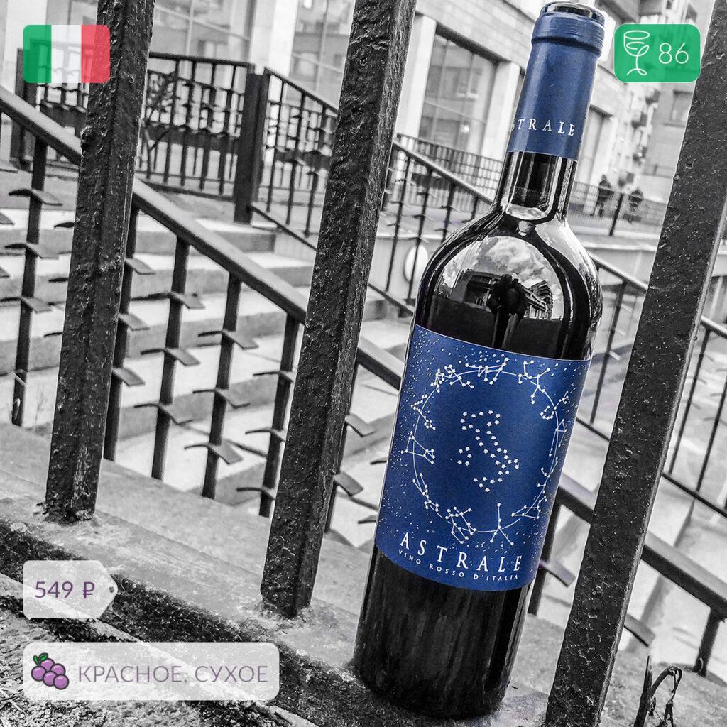 Astrale Rosso красное сухое отзыв на вино