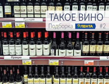 Обзор скидок в ленте на вино от 03.05.19