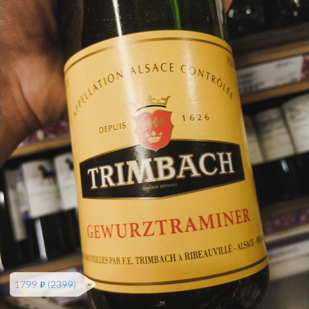 вино в метро Gewurztraminer Trimbach, 2015