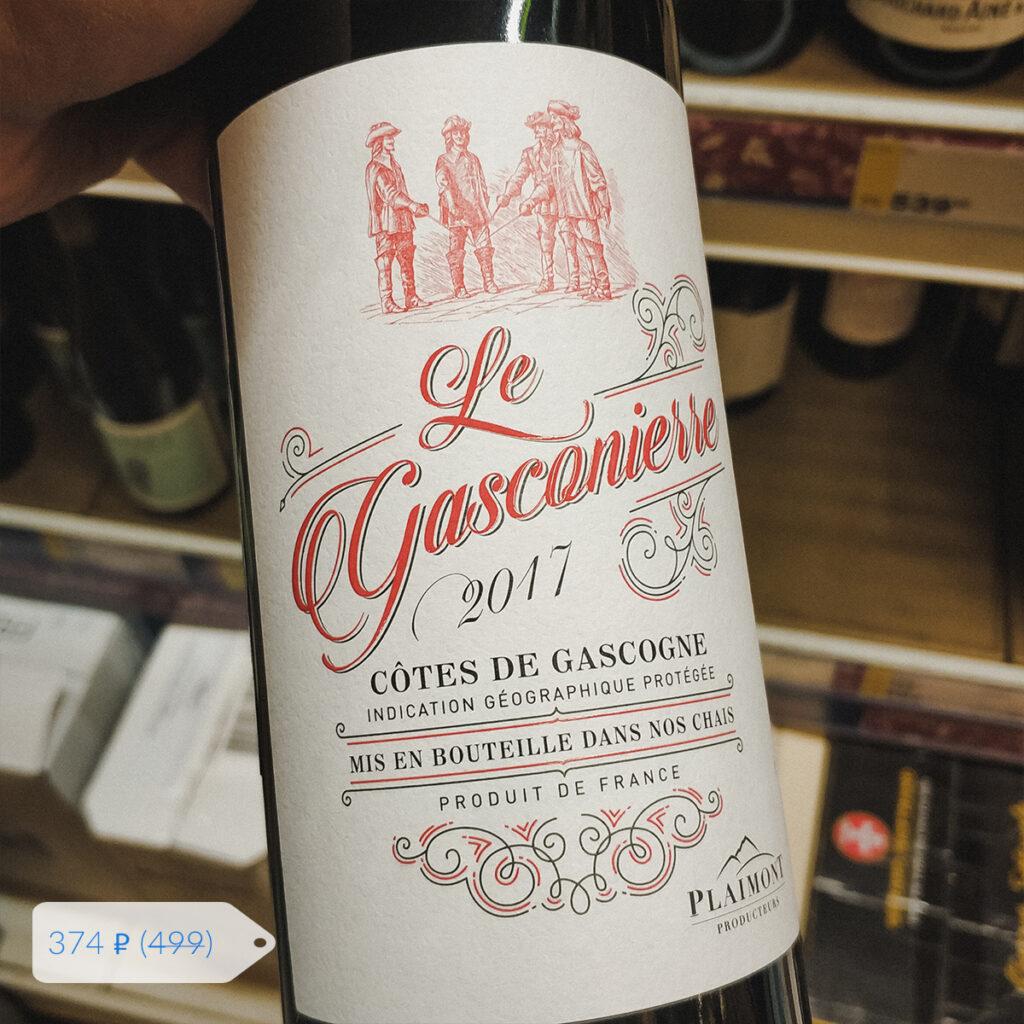 Le Gasconierre Côtes de Gascogne вино в метро