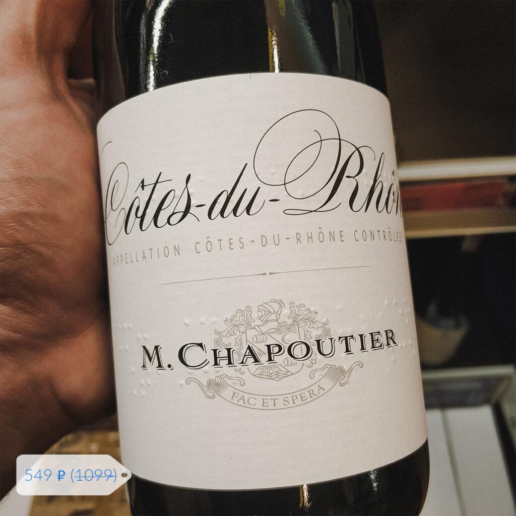 вино в метро M. Chapoutier Côtes-du-Rhône