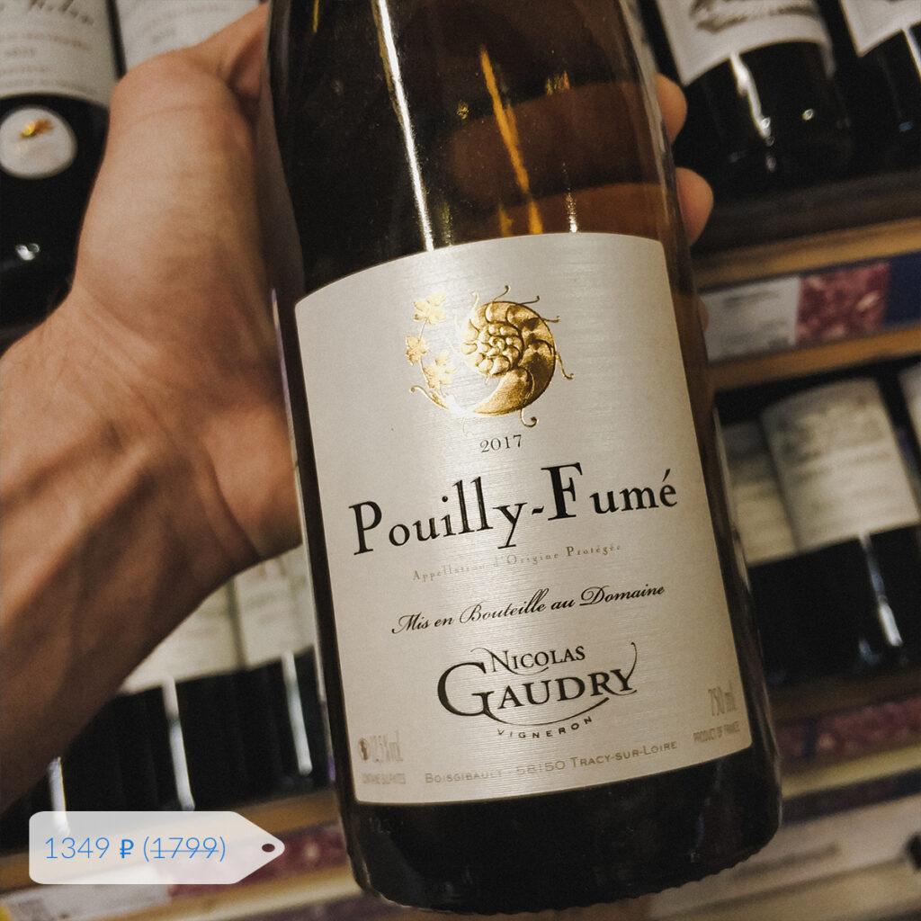 вино в метро Domaine Nicolas Gaudry Pouilly-Fume 2017