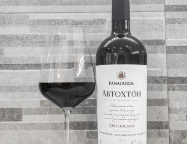 Обзор вина Автохтон Красностоп, 2017 г. от Фанагории