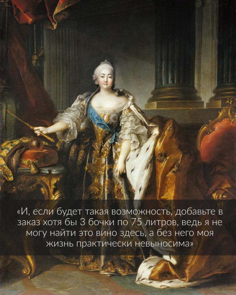 Елизавета I и токайские вина