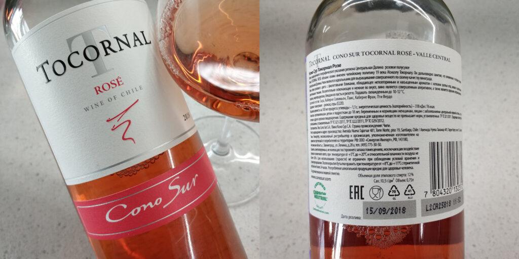 Вино Cono Sur Tocornal Rose, 2018 (Чили)