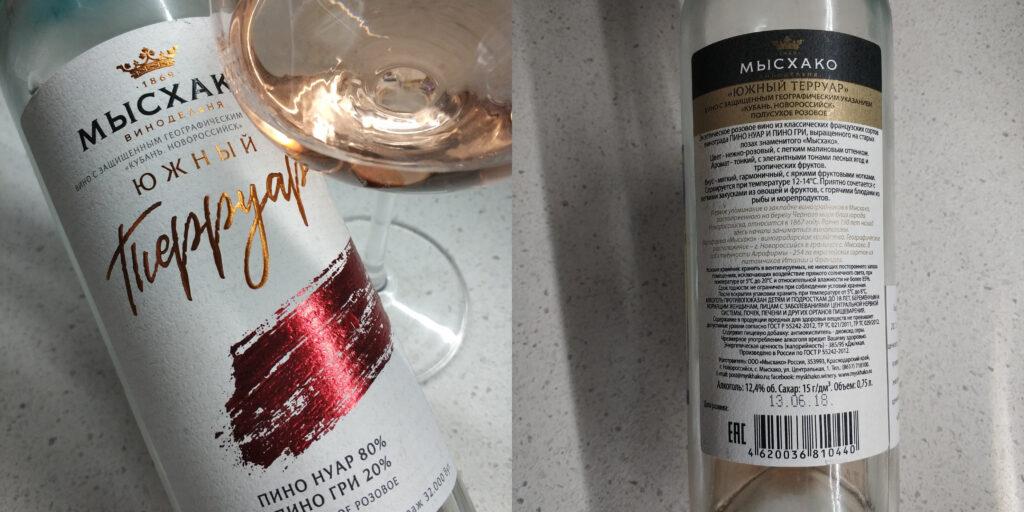 вино Южный терруар Мысхако, 2017 (Россия)