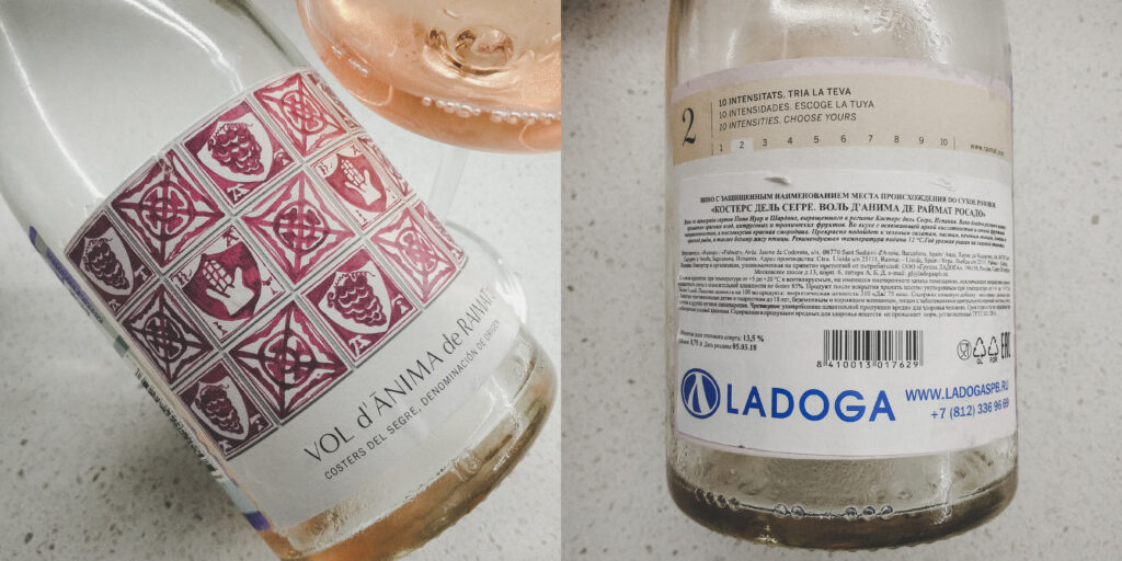 вино Vol d'Anima de Raimat Rosado (Испания)