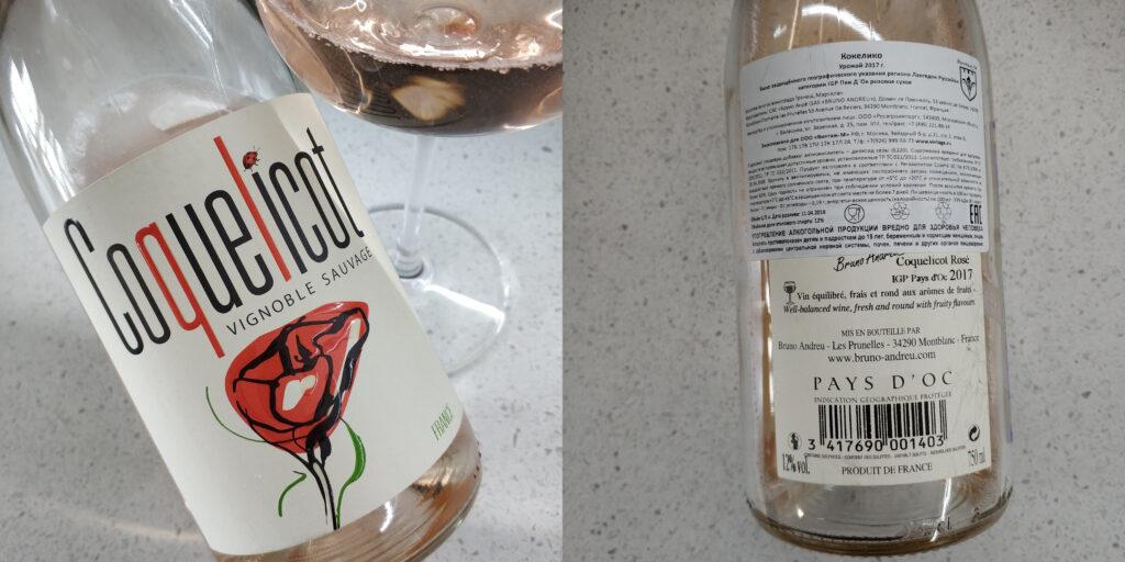 """вино """"Coquelicot"""" Rose, Languedoc Pays d'Oc IGP, 2017 (Франция)"""