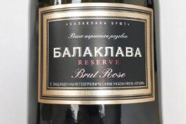Обзор «Балаклава» Брют Розе Резерв