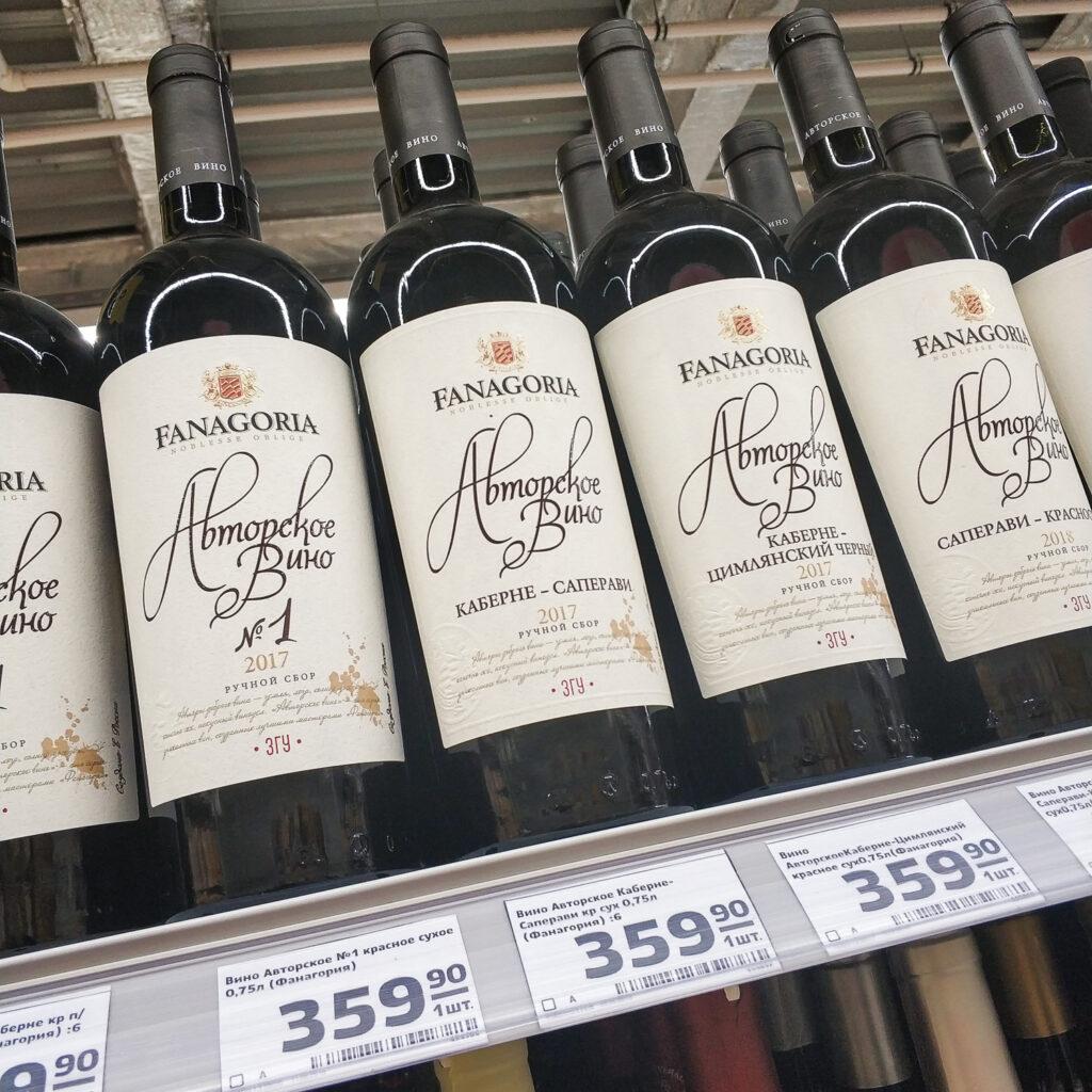 обзор вин в магните Фанагория «Авторское вино»