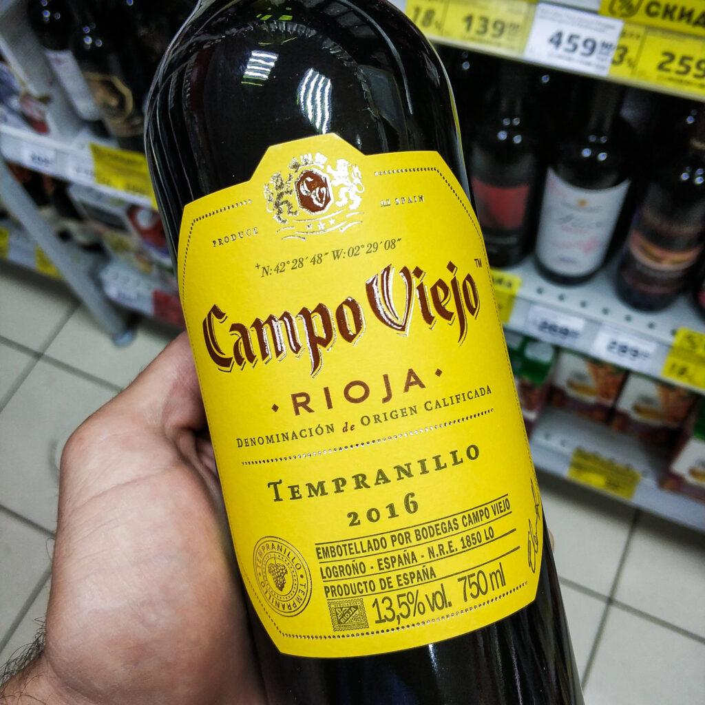 Обзор и отзыв на вино Campo Viejo Tempranillo, 2016