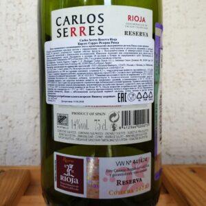 Обзор и отзыв Carlos Serres Reserva, 2012