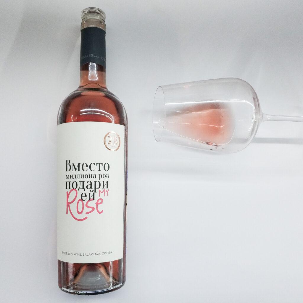 Обзор и отзыв ZB Rose розовое сухое вино