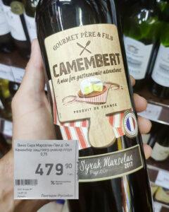 Обзор Gourmet Pere & Fils Camembert