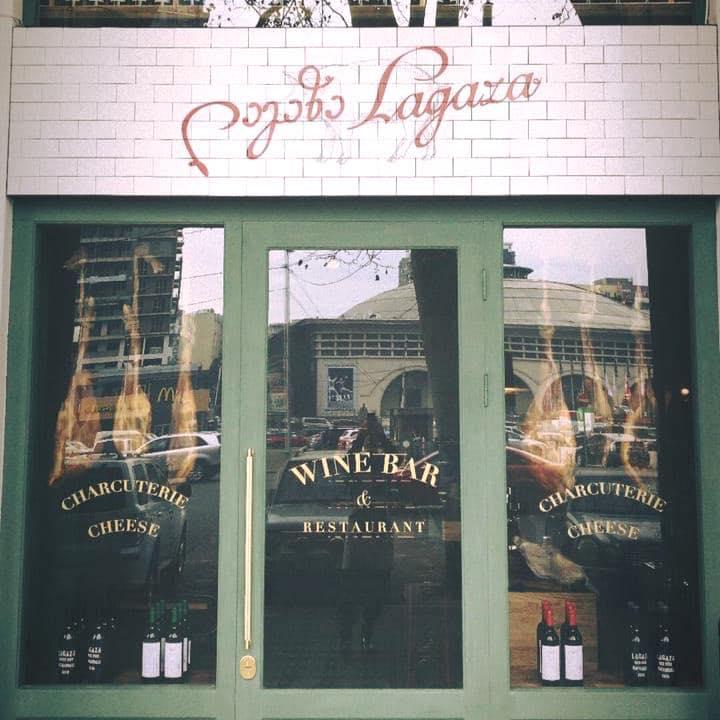 Lagaza Wine Bar - где попить вина в Тбилиси