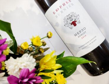 отзыв на вино Burnier (Бюрнье) Мерло, 2014