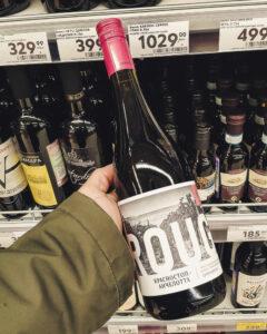 Какое вино купить в Пятерочке - Chateau Tamagne Rouge, 2018