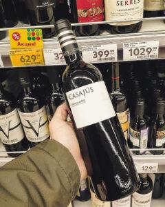 Какое вино купить в Пятерочке - Casajus Ribera del Duero, 2014
