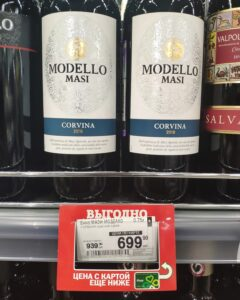 Отзыв на вино Masi Modello Corvina, 2018