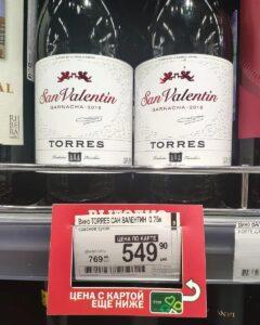 Отзыв на вино Torres San Valentín Garnacha, 2018