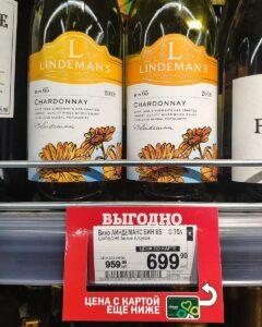 Отзыв на вино Lindeman's Bin 65 Chardonnay, 2018