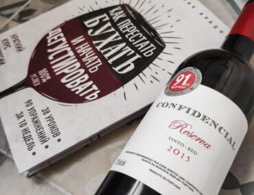Confidencial Reserva вино отзыв