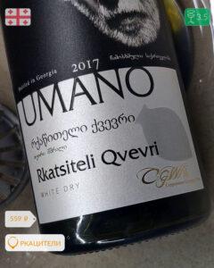 Umano Rkatsiteli Qvevri, 2017 обзор