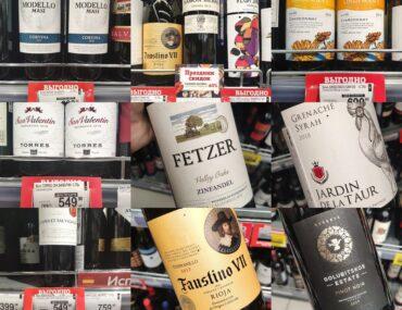 какое вино купить в перекрестке