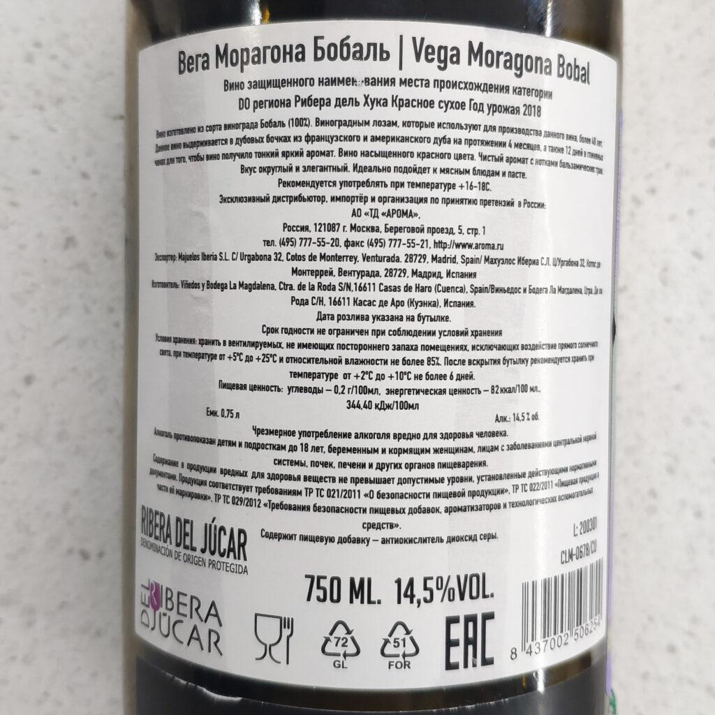 Этикетка Vega Moragona Bobal, 2018