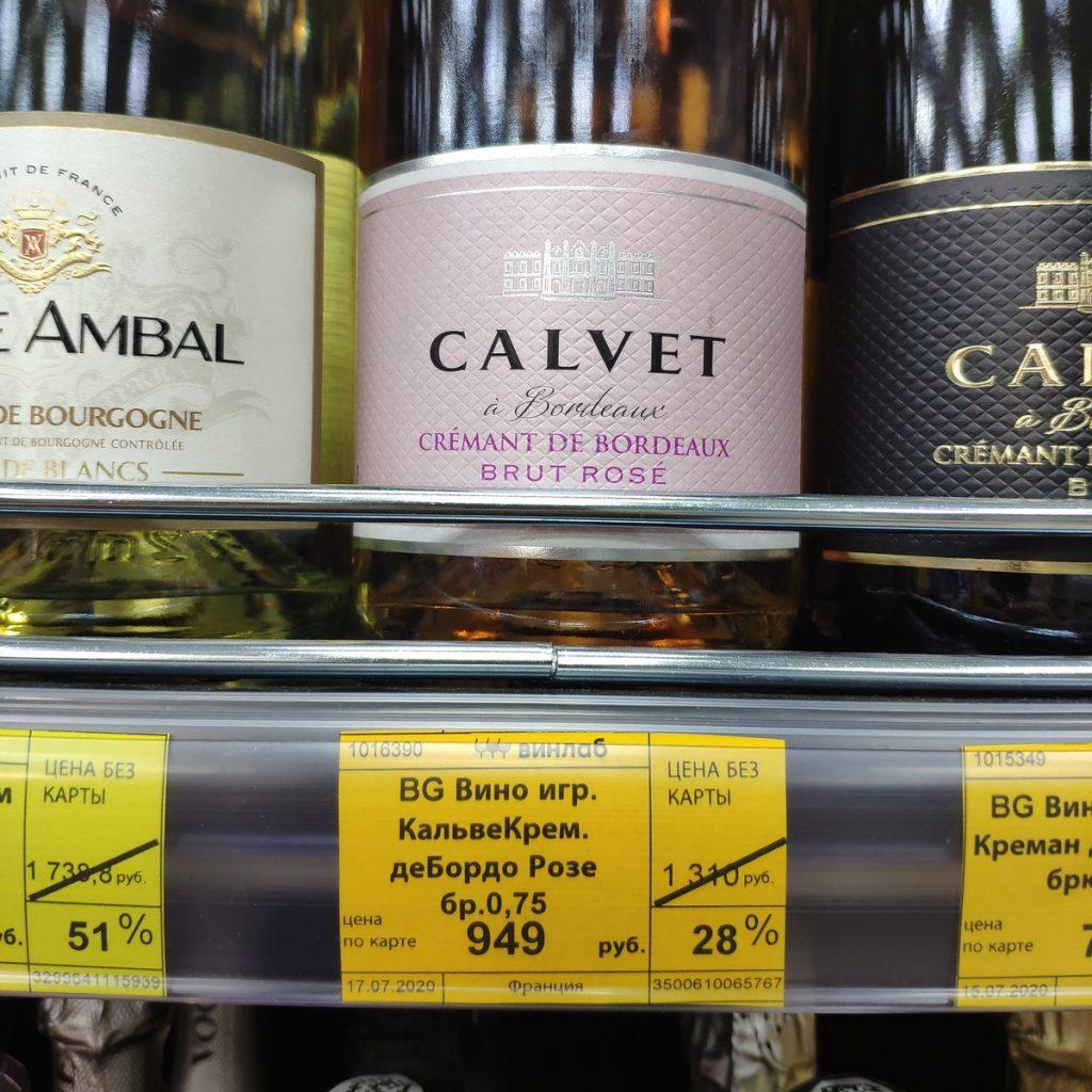 Обзор Calvet Crèmant de Bordeaux Brut Rosé