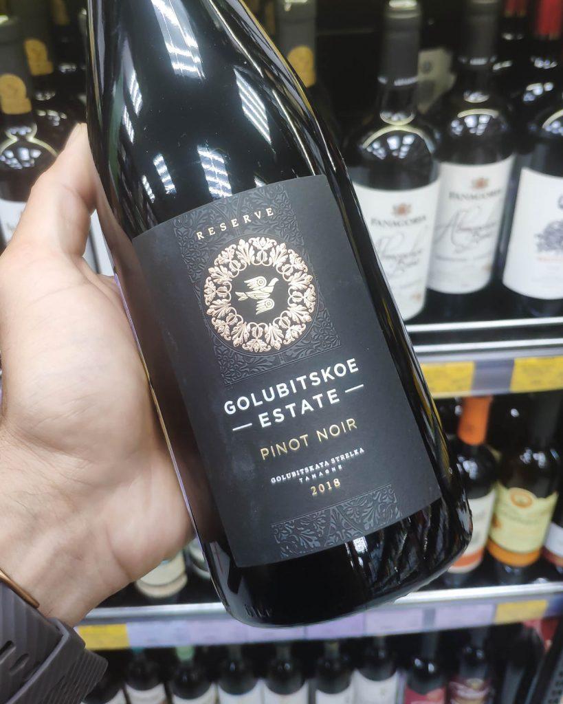 Отзыв на вино Golubitskoe Estate Reserve Pinot Noir, 2018