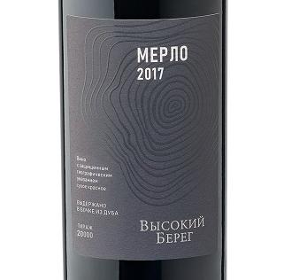 Вино Высокий Берег Мерло Выдержанное, 2017